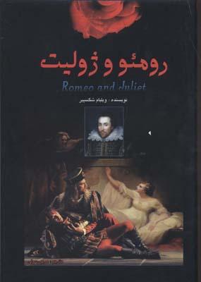 رومئو-و-ژوليت