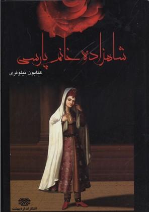 شاهزاده-خانم-پارسي