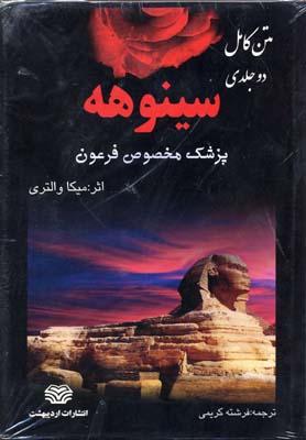 سينوهه(2جلدي)