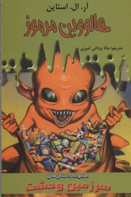 سرزمين-وحشت16(هالووين-مرموز)