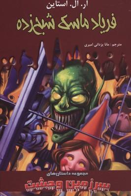 سرزمين-وحشت4(فرياد-ماسك)