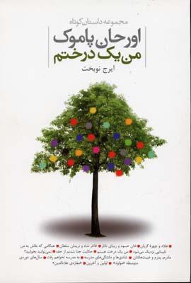 من-يك-درختم