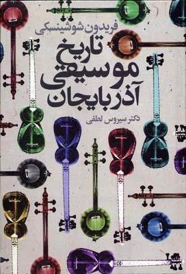 تاريخ-موسيقي-آذربايجان