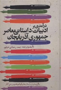 درآمدي-بر-ادبيات-داستاني-معاصر-جمهوري-آذربايحان