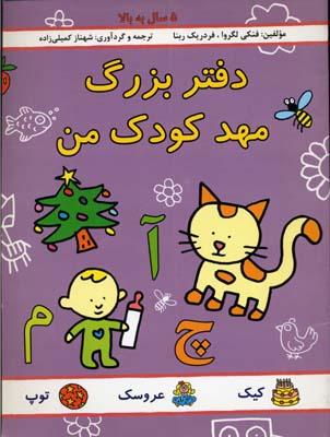 دفتر-بزرگ-مهد-كودك-من(5-سال-به-بالا)رحلي-بهمن