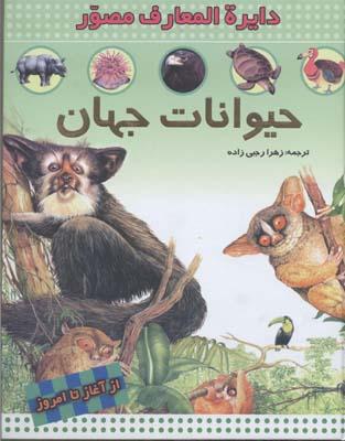 دايره-المعارف-مصور-حيوانات-جهان-(جلد-4)