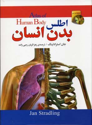 اطلس-بدن-انسان