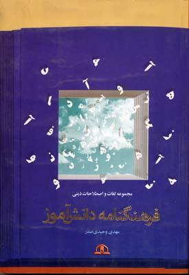 فرهنگنامه-دانش-آموز(وزيري)پيام-محراب