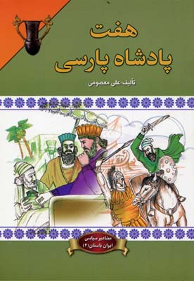هفت-پادشاه-پارسي