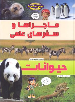 ماجراها-و-سفرهاي-علمي-حيوانات