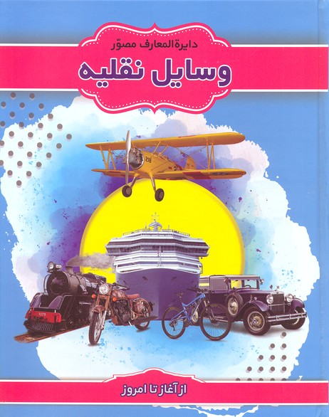 دايره-المعارف-مصور-وسايل-نقليه
