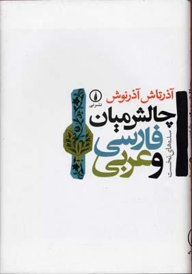 چالش-ميان-فارسي-و-عربي