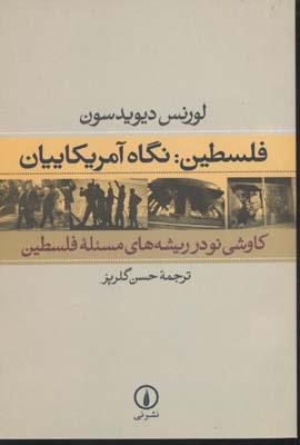 فلسطين-نگاه-آمريكاييان