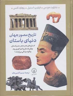 تاريخ-مصور-جهان(دنياي-باستان)