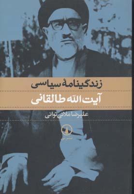 زندگينامه-سياسي-آيت-الله-طالقاني