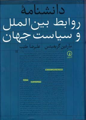 دانشنامه-روابط-بين-الملل-و-سياست-جهان