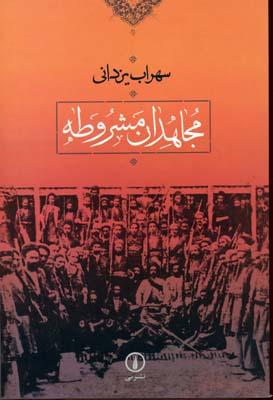 مجاهدان-مشروطه