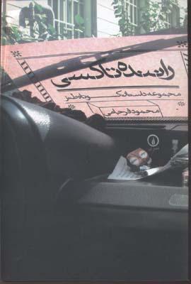 راننده-تاكسي-