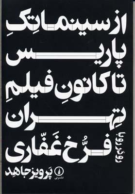 از-سينما-تك-پاريس-تا-كانون-فيلم-تهران