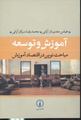 آموزش-توسعه