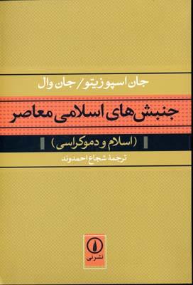 جنبش-هاي-اسلامي-معاصر