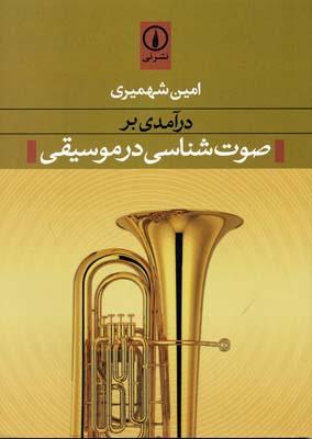 درآمدي-بر-صوت-شناسي-در-موسيقي