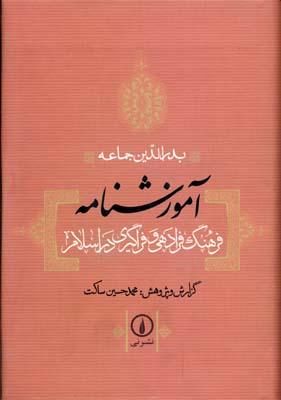 آموزشنامه(فرهنگ-فرادهي-و-فراگيري-دراسلام)