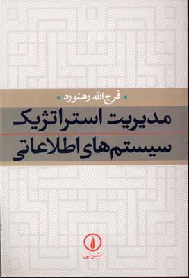 مديريت-استراتژيك-سيستم-اطلاعاتي