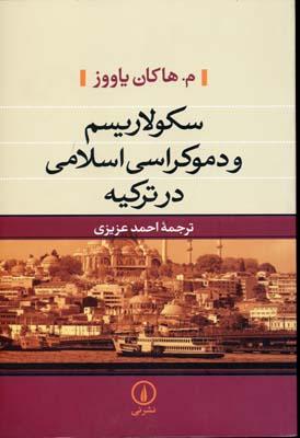 سكولاريسم-و-دموكراسي-در-تركيه