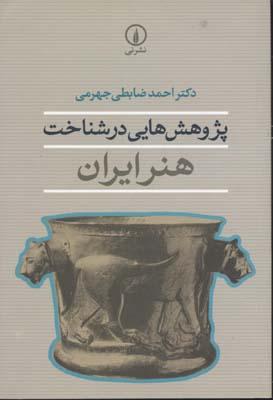 پژوهش-هايي-در-شناخت-هنر-ايران