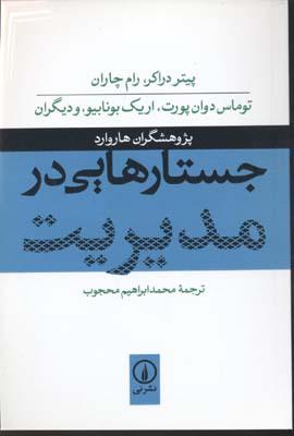 جستارهايي-در-مديريت