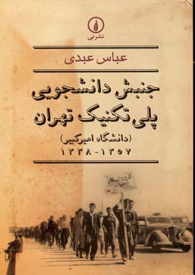 جنبش-دانشجويي-پلي-تكنيك-تهران
