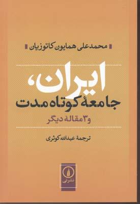 ايران-جامعه-كوتاه-مدت