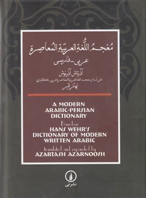 تصویر فرهنگ معاصر عربي-فارسي