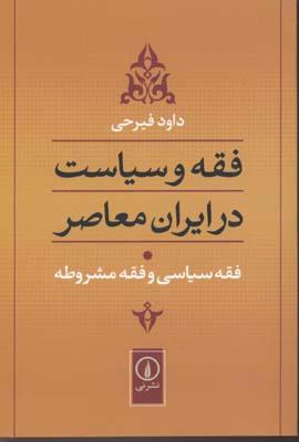 فقه-و-سياست-در-ايران-معاصر-(جلد1)