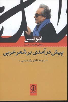 پيش-درآمدي-بر-شعر-عربي