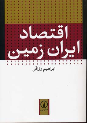 اقتصاد-ايران-زمين