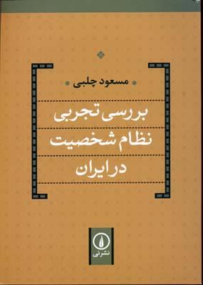 بررسي-تجربي-نظام-شخصيت-در-ايران