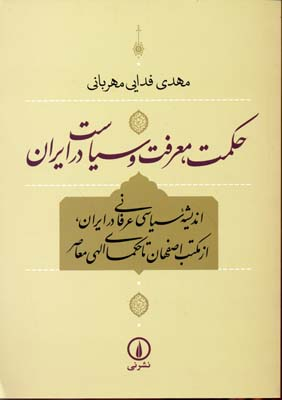 حكمت-معرفت-و-سياست-در-ايران