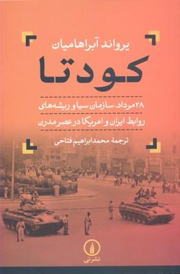 كودتا-28مرداد-روابط-ايران-و-آمريكا