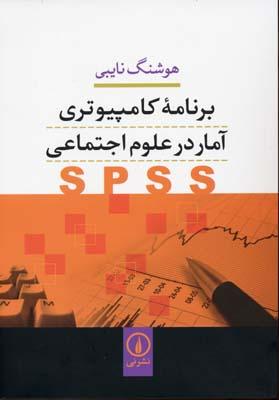 برنامه-كامپيوتري-آمار-در-علوم-اجتماعيspss
