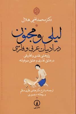 ليلي-و-مجنون-در-ادبيات-عربي-و-فارسي