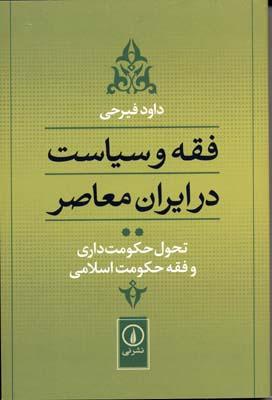 فقه-و-سياست-در-ايران-معاصر-(جلد2)