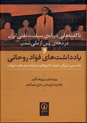 يادداشت-هاي-فواد-روحاني-و-ناگفته-هايي-درباره-ي-سياست-نفتي-ايران-