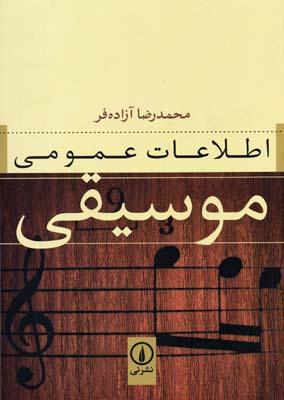 اطلاعات-عمومي-موسيقي