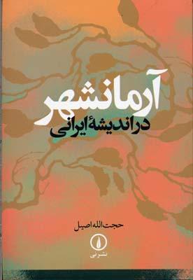 آرمانشهر-در-انديشه-ايراني