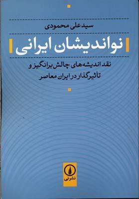 نوانديشان-ايراني