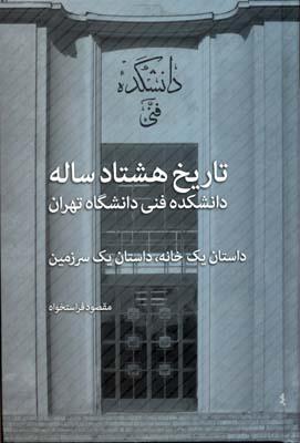 تاريخ-هشتاد-ساله-دانشكده-فني-دانشگاه-تهران