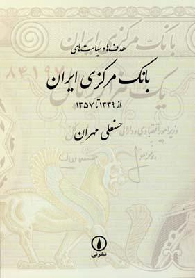 هدف-ها-و-سياستهاي-بانك-مركزي-ايران