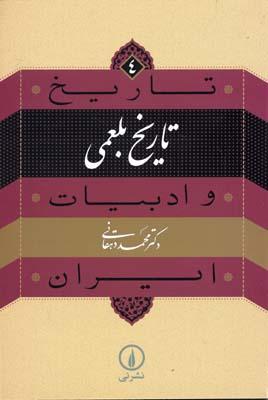 تاريخ-و-ادبيات-ايران(4)تاريخ-بلعمي